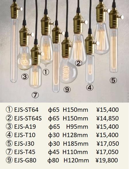 デザイン照明「エジソンランプ」